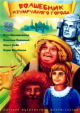 Смотреть фильм Волшебник Изумрудного города онлайн на Кинопод бесплатно