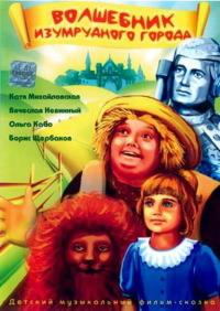 Смотреть Волшебник Изумрудного города онлайн на Кинопод бесплатно
