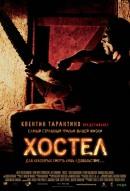 Смотреть фильм Хостел онлайн на Кинопод бесплатно