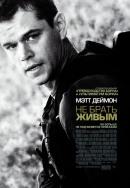 Смотреть фильм Не брать живым онлайн на KinoPod.ru платно
