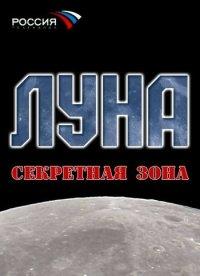 Смотреть Луна. Секретная зона онлайн на Кинопод бесплатно