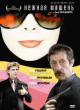 Смотреть фильм Нежная мишень онлайн на Кинопод бесплатно