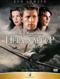 Смотреть Перл Харбор онлайн на KinoPod.ru бесплатно