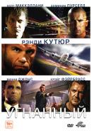 Смотреть фильм Угнанный онлайн на KinoPod.ru бесплатно
