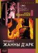 Смотреть фильм Процесс Жанны Д'Арк онлайн на Кинопод бесплатно
