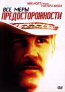 Смотреть фильм Все меры предосторожности онлайн на KinoPod.ru бесплатно