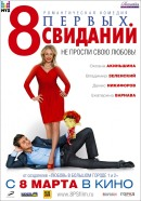 Смотреть фильм 8 первых свиданий онлайн на KinoPod.ru платно