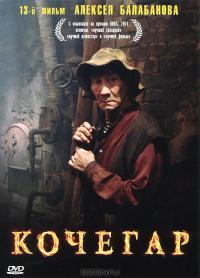Смотреть Кочегар онлайн на Кинопод бесплатно