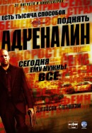 Смотреть фильм Адреналин онлайн на Кинопод бесплатно