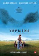 Смотреть фильм Укрытие онлайн на KinoPod.ru платно