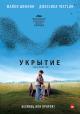 Смотреть фильм Укрытие онлайн на Кинопод бесплатно