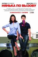 Смотреть фильм Нянька по вызову онлайн на KinoPod.ru бесплатно