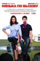 Смотреть фильм Нянька по вызову онлайн на Кинопод бесплатно