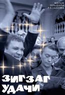 Смотреть фильм Зигзаг удачи онлайн на Кинопод бесплатно