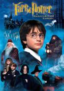 Смотреть фильм Гарри Поттер и философский камень онлайн на Кинопод платно