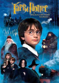 Смотреть Гарри Поттер и философский камень онлайн на Кинопод бесплатно