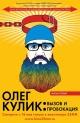 Смотреть фильм Олег Кулик: Вызов и Провокация онлайн на Кинопод бесплатно