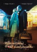 Смотреть фильм Путешествие во влюбленность онлайн на Кинопод бесплатно