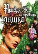 Смотреть фильм Руанская дева по прозвищу Пышка онлайн на Кинопод бесплатно