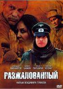 Смотреть фильм Разжалованный онлайн на KinoPod.ru бесплатно