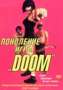 Смотреть фильм Поколение игры «Doom» онлайн на Кинопод бесплатно