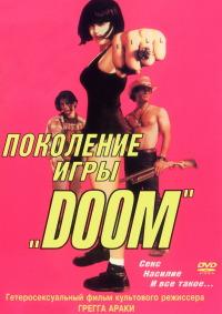 Смотреть Поколение игры «Doom» онлайн на Кинопод бесплатно