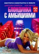 Смотреть фильм Блондинка с амбициями онлайн на KinoPod.ru бесплатно