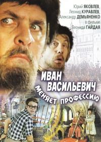 Смотреть Иван Васильевич меняет профессию онлайн на Кинопод бесплатно