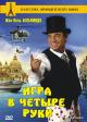 Смотреть фильм Игра в четыре руки онлайн на KinoPod.ru бесплатно