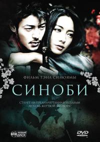 Смотреть Синоби онлайн на Кинопод бесплатно