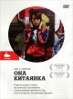 Смотреть фильм Она, китаянка онлайн на Кинопод бесплатно