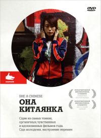 Смотреть Она, китаянка онлайн на Кинопод бесплатно