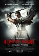 Смотреть фильм Центурион онлайн на KinoPod.ru бесплатно