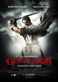 Смотреть Центурион онлайн на Кинопод бесплатно
