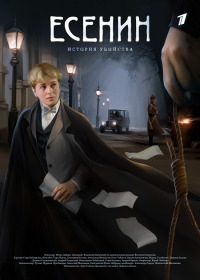 Смотреть Есенин онлайн на Кинопод бесплатно