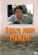 Смотреть фильм Будьте моим мужем онлайн на KinoPod.ru бесплатно