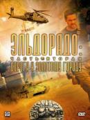 Смотреть фильм Эльдорадо онлайн на Кинопод бесплатно