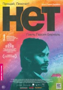 Смотреть фильм Нет онлайн на KinoPod.ru платно