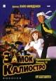 Смотреть фильм Люпен III: Замок Калиостро онлайн на Кинопод бесплатно