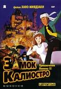 Смотреть Люпен III: Замок Калиостро онлайн на Кинопод бесплатно