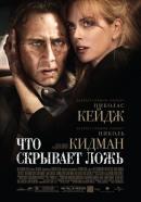 Смотреть фильм Что скрывает ложь онлайн на Кинопод бесплатно