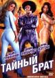 Смотреть фильм Тайный брат онлайн на Кинопод бесплатно