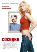 Смотреть фильм Соседка онлайн на KinoPod.ru платно