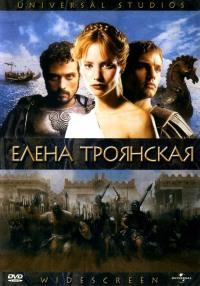Смотреть Елена Троянская онлайн на Кинопод бесплатно