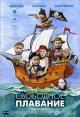 Смотреть фильм Свободное плавание онлайн на Кинопод бесплатно