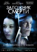 Смотреть фильм Заложник смерти онлайн на KinoPod.ru бесплатно