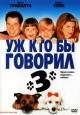 Смотреть фильм Уж кто бы говорил 3 онлайн на KinoPod.ru платно