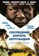 Смотреть фильм Последний король Шотландии онлайн на KinoPod.ru платно