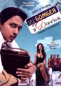 Смотреть Из Бомбея в Бангкок онлайн на Кинопод бесплатно