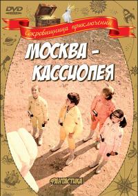 Смотреть Москва-Кассиопея онлайн на Кинопод бесплатно